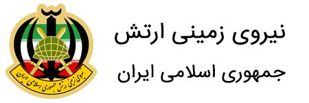 (نیروی زمینی ارتش جمهوری اسلامی ایران)